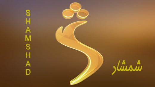Shamshad TV Frequency on Yahsat Satellite