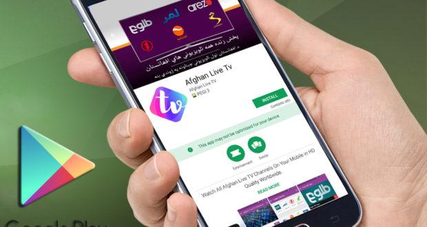 Mobile Tv App Download
